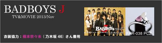 BADBOYS J 乃木坂46 橋本奈々未